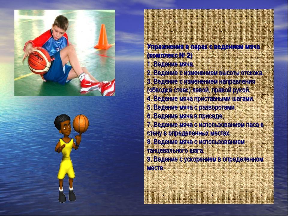 Упражнения в парах с ведением мяча (комплекс № 2) 1. Ведение мяча. 2. Ведение...