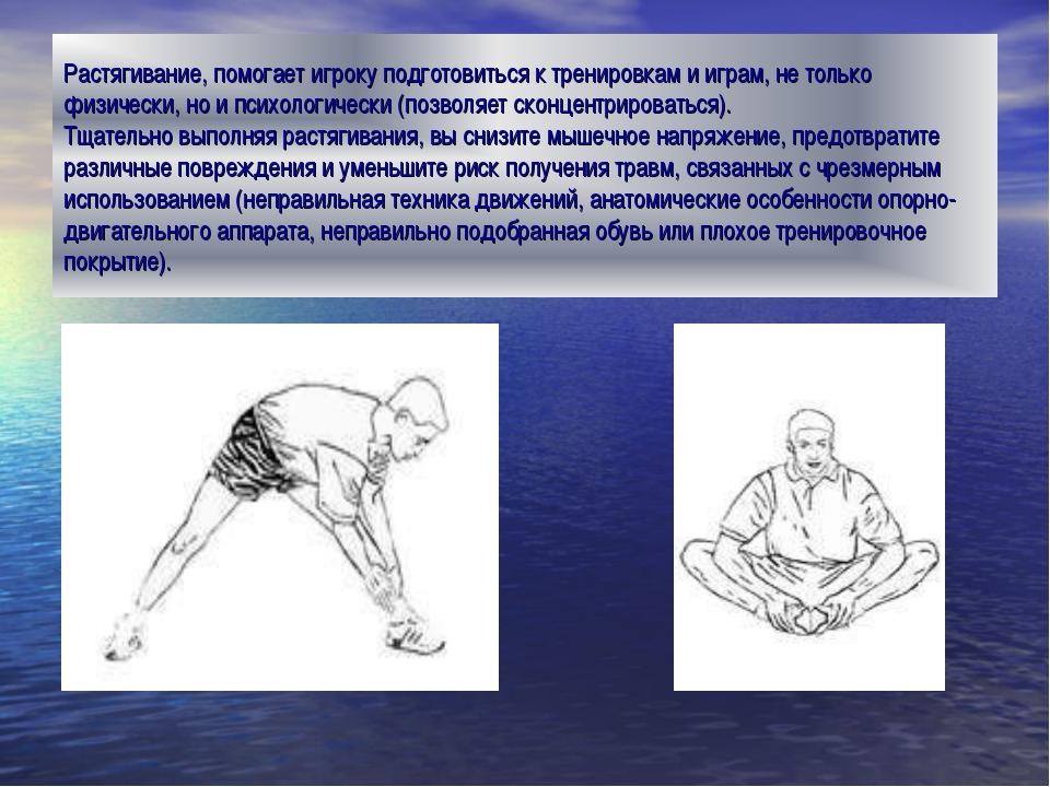 Растягивание, помогает игроку подготовиться к тренировкам и играм, не только...