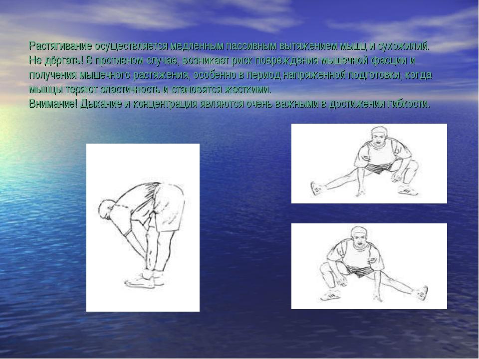 Растягивание осуществляется медленным пассивным вытяжением мышц и сухожилий....