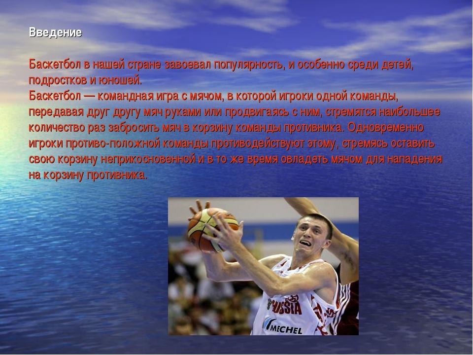 Введение Баскетбол в нашей стране завоевал популярность, и особенно среди дет...