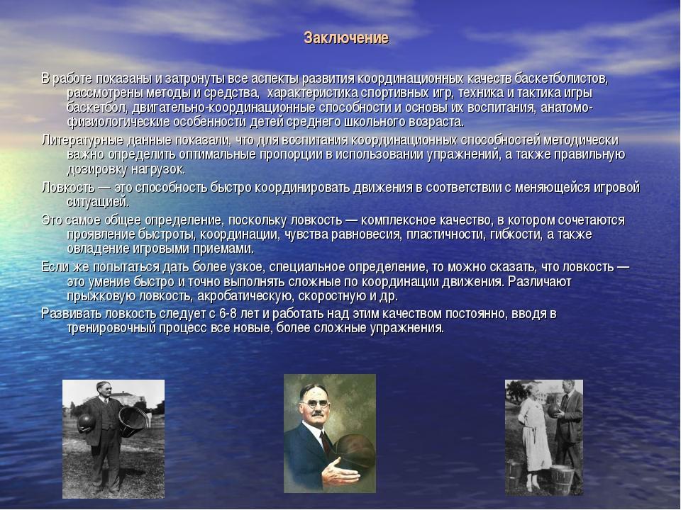 Заключение В работе показаны и затронуты все аспекты развития координационных...