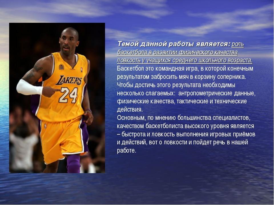 Темой данной работы является: роль баскетбола в развитии физического качества...