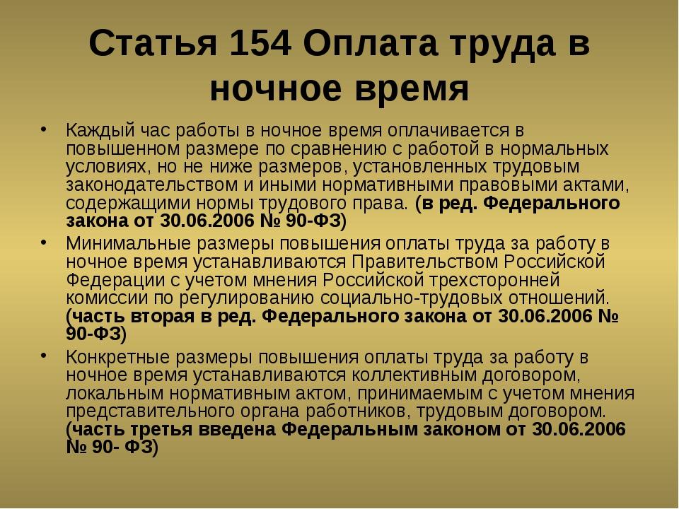 Статья 154 Оплата труда в ночное время Каждый час работы в ночное время оплач...