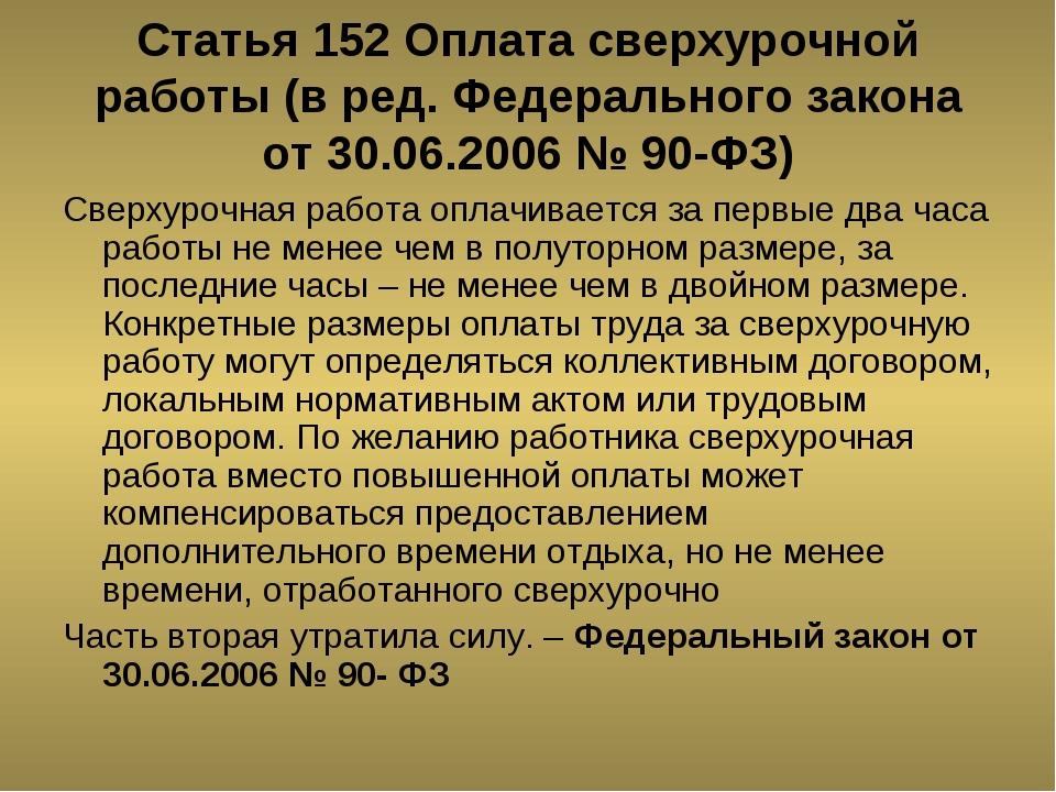 Статья 152 Оплата сверхурочной работы (в ред. Федерального закона от 30.06.20...