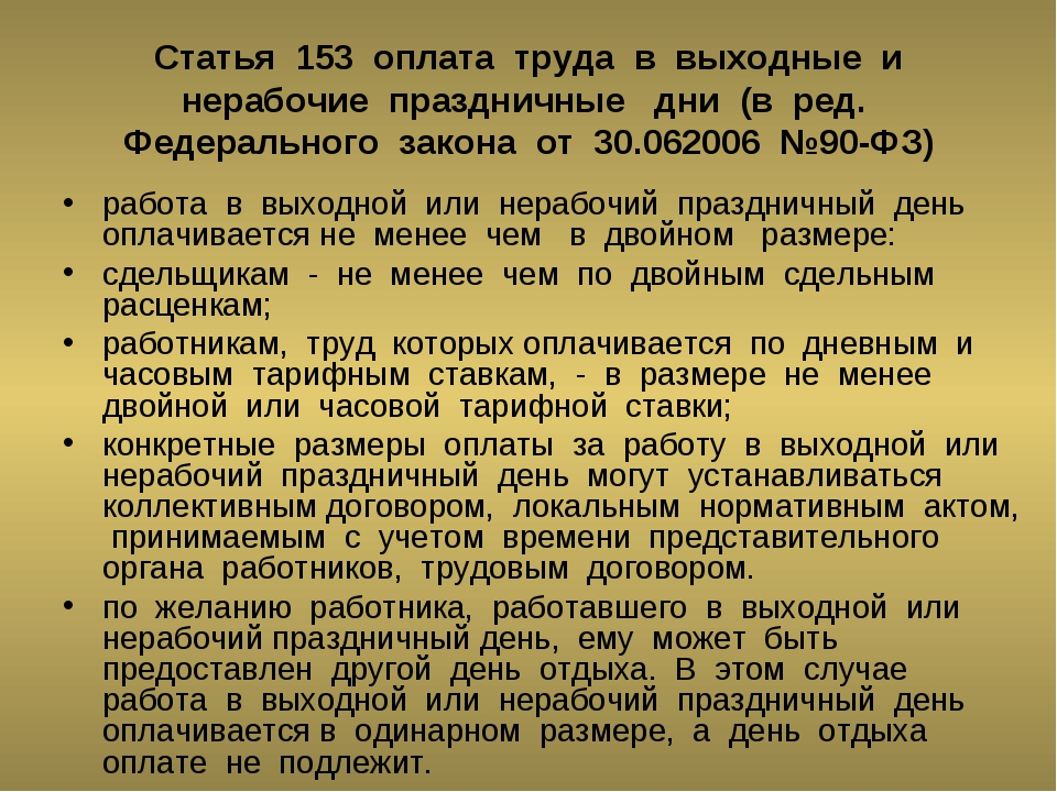 Статья 153 оплата труда в выходные и нерабочие праздничные дни (в ред. Федера...