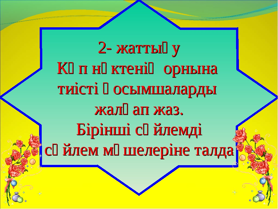 2- жаттығу Көп нүктенің орнына тиісті қосымшаларды жалғап жаз. Бірінші сөйлем...
