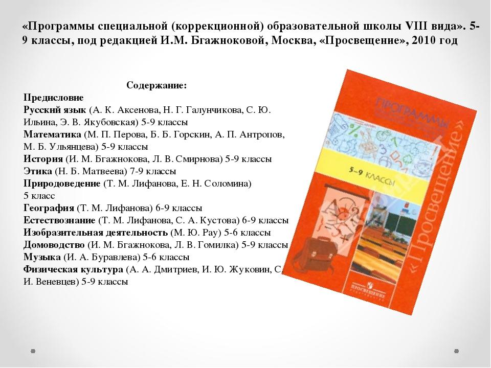 ПРОГРАММА ВОРОНКОВОЙ 5-9 КЛАСС ШКОЛЫ 8 ВИДА СКАЧАТЬ БЕСПЛАТНО