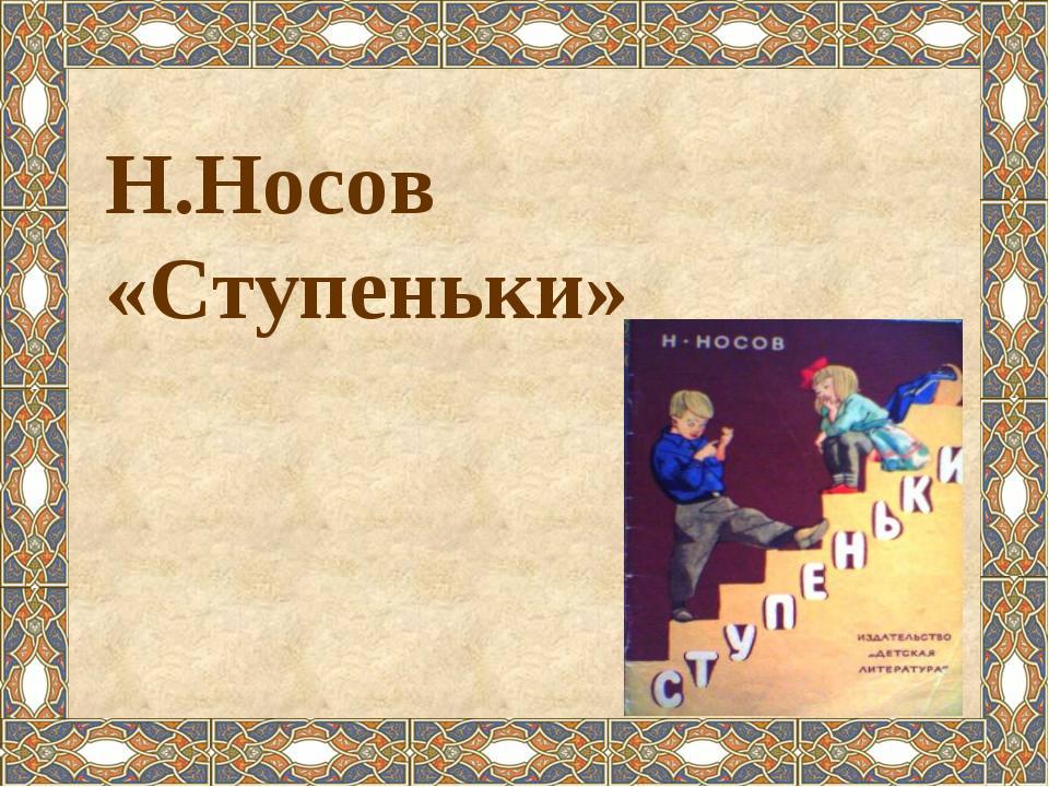 Н.Носов «Ступеньки»