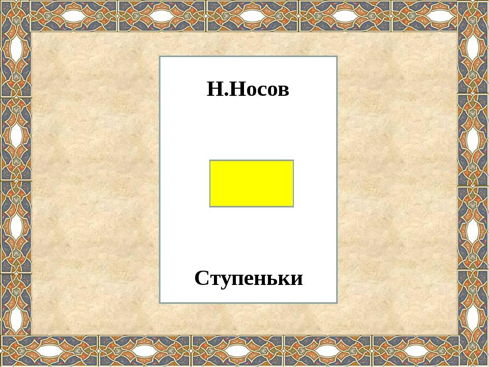 Н.Носов Ступеньки