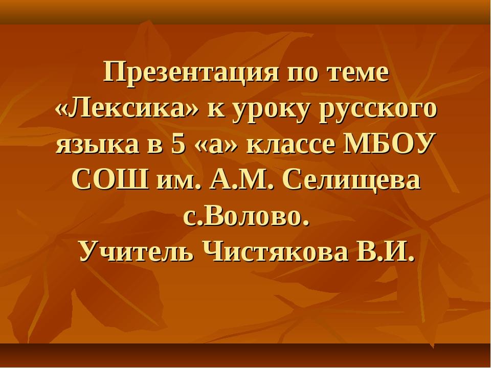 Презентация по теме «Лексика» к уроку русского языка в 5 «а» классе МБОУ СОШ...