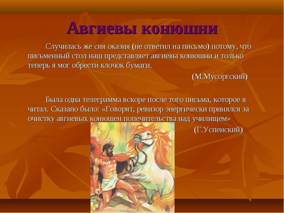 Авгиевы конюшни Случилась же сия оказия (не ответил на письмо) потому, что...