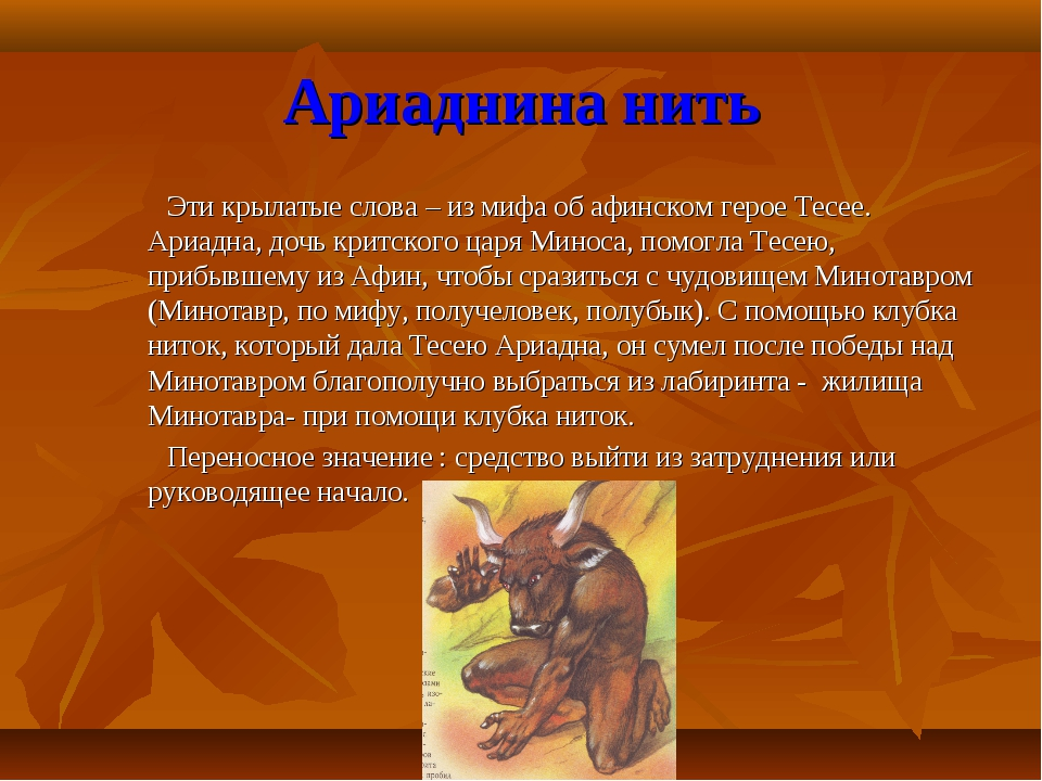 Ариаднина нить Эти крылатые слова – из мифа об афинском герое Тесее. Ариадн...
