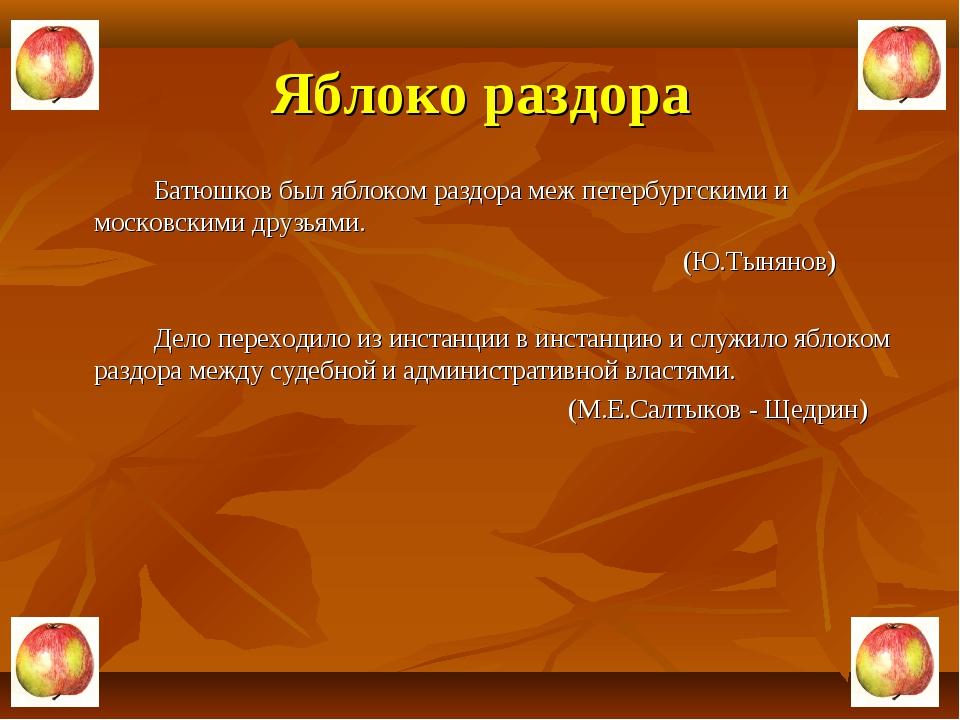 Яблоко раздора Батюшков был яблоком раздора меж петербургскими и московским...