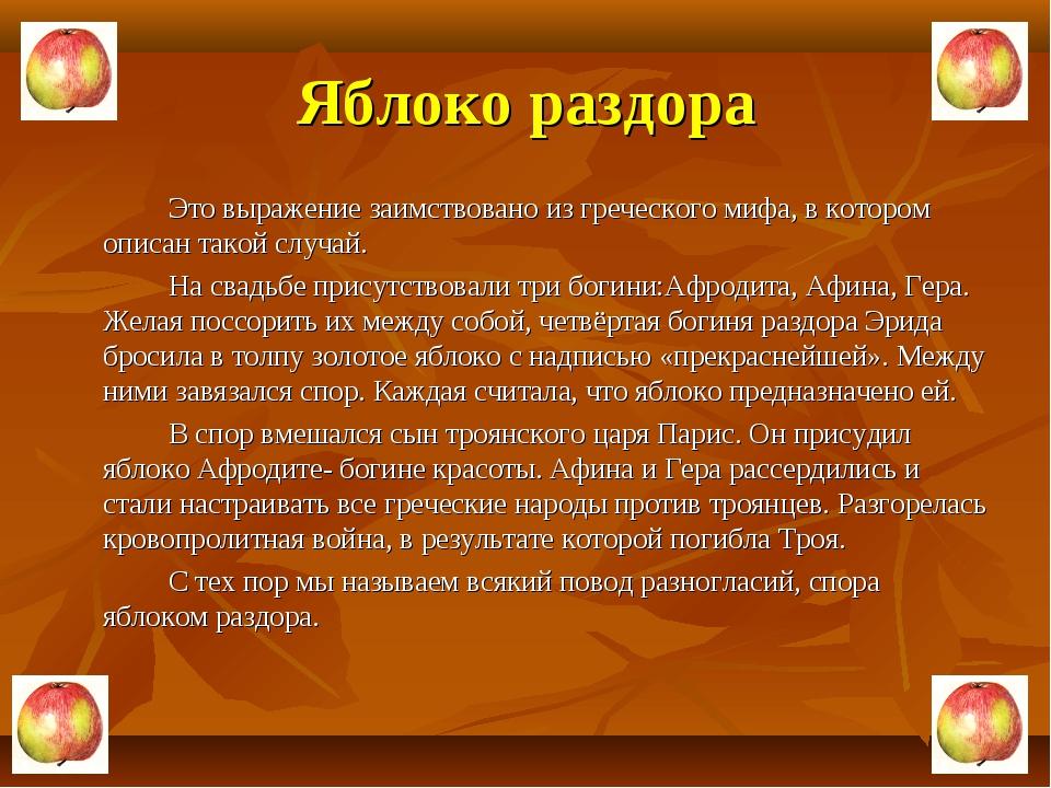 Яблоко раздора Это выражение заимствовано из греческого мифа, в котором опи...