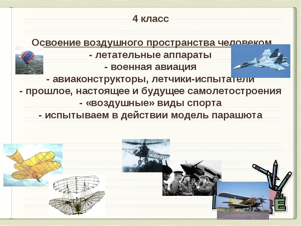 4 класс Освоение воздушного пространства человеком - летательные аппараты - в...