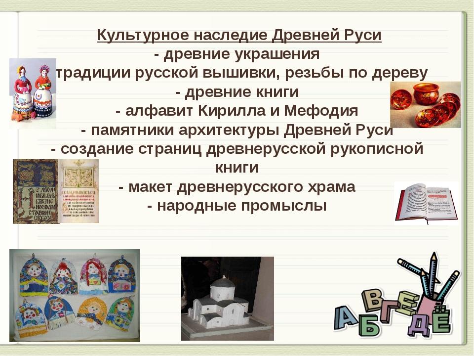 Культурное наследие Древней Руси - древние украшения - традиции русской выши...