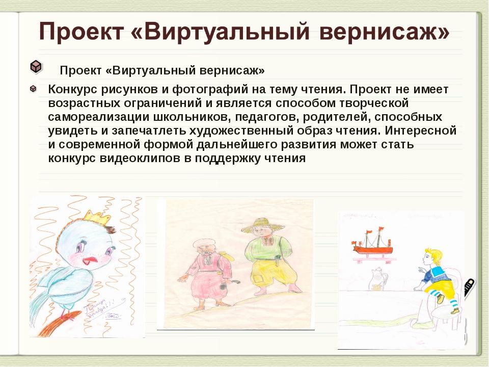 Проект «Виртуальный вернисаж» Конкурс рисунков и фотографий на тему чтения....