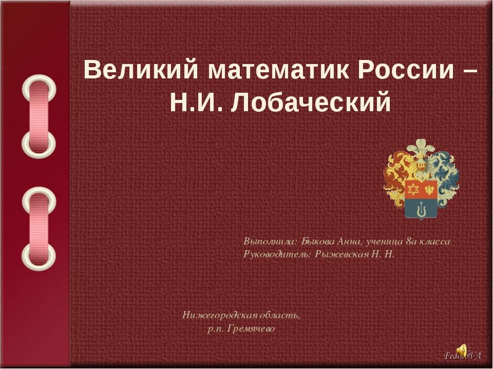 Великий математик России – Н.И. Лобаческий Выполнила: Быкова Анна, ученица 8а...