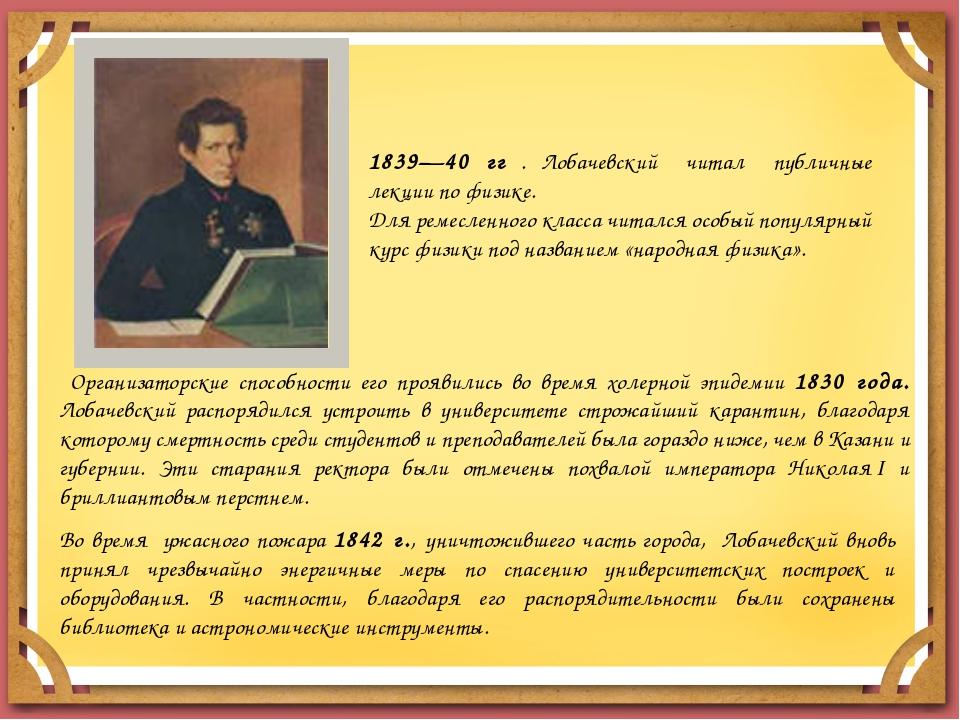 1839—40 гг . Лобачевский читал публичные лекции по физике. Для ремесленного к...