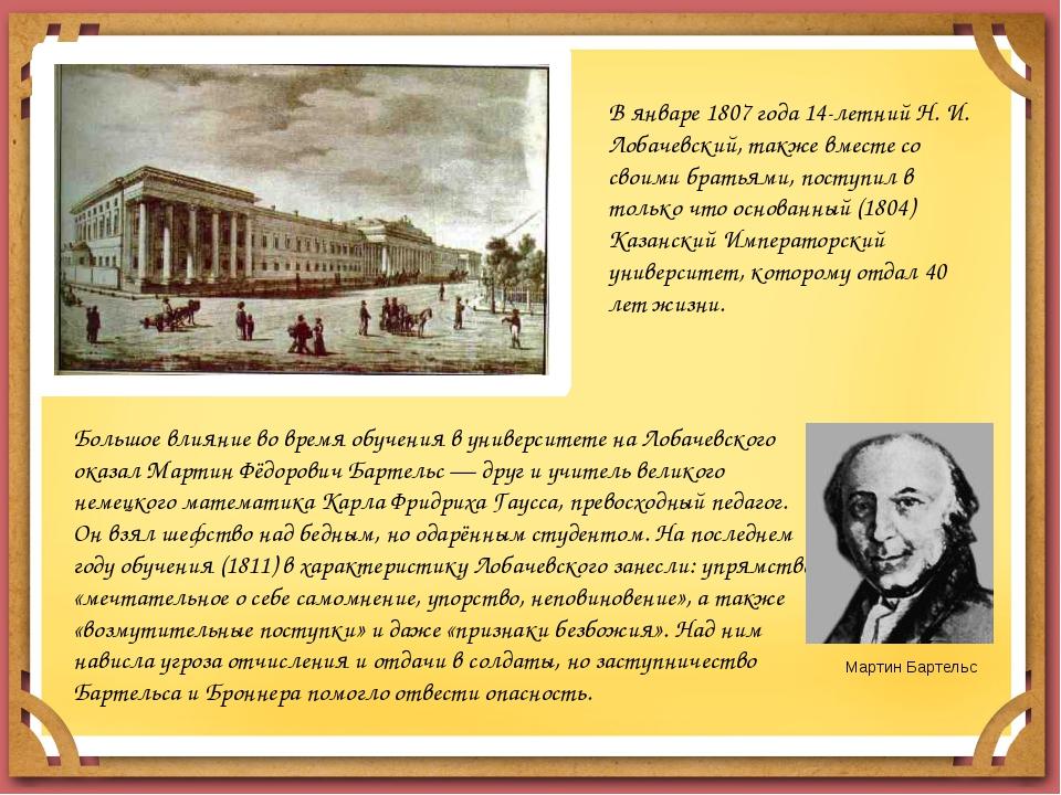 Большое влияние во время обучения в университете на Лобачевского оказал Марти...