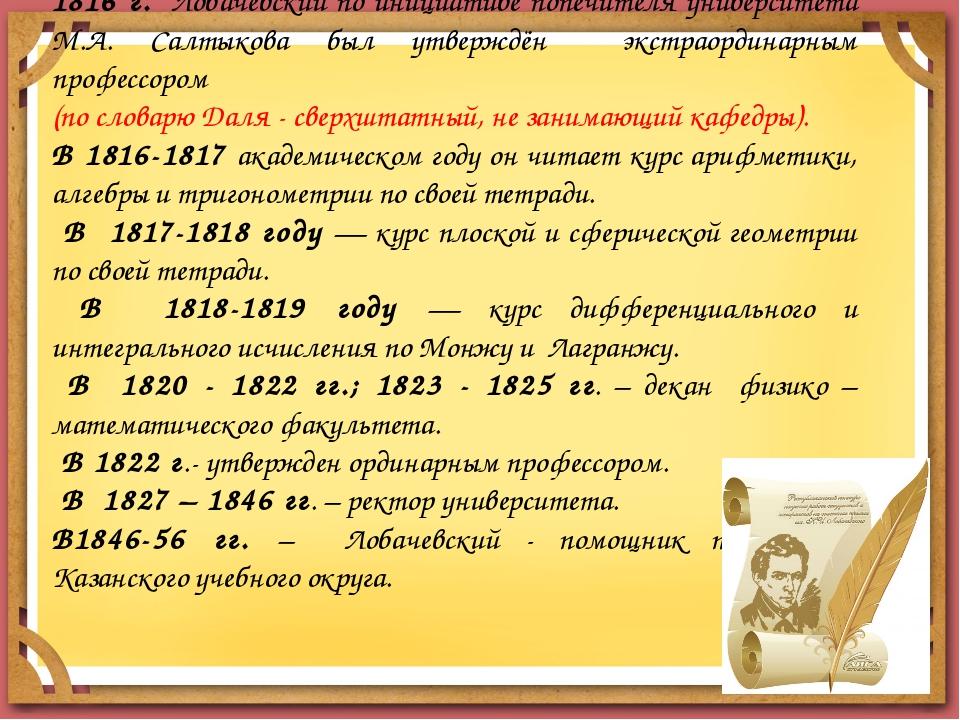 С 1812 по 1814 г. Лобачевскому поручено читать особые лекции по арифметике и...