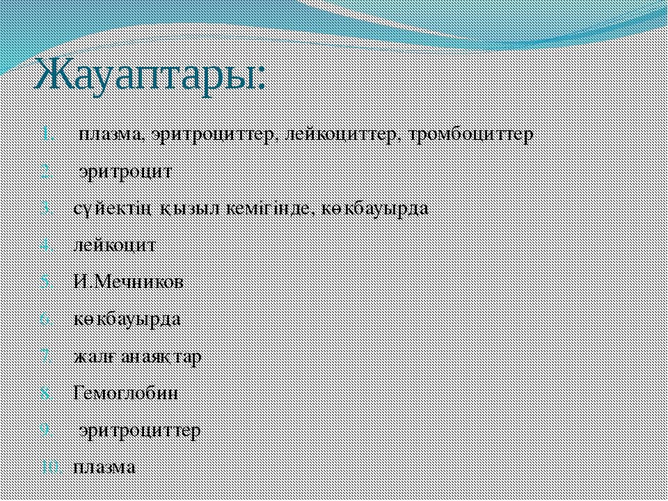 Жауаптары: плазма, эритроциттер, лейкоциттер, тромбоциттер эритроцит сүйектің...
