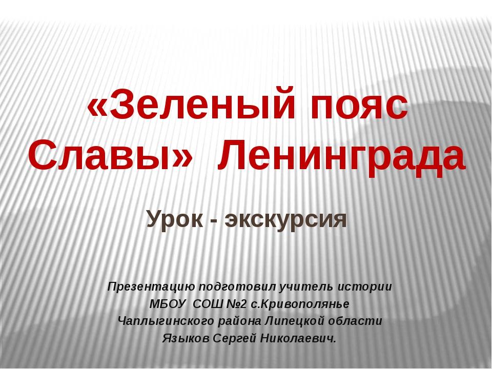 22. «Приморский» 23. «Атака» 24. «Якорь» 25. «Январский гром» 26. «Гостилицки...