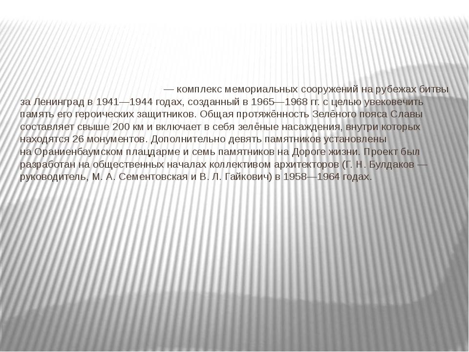 «Кировский вал» Памятник обозначил рубеж в Кировском районе, на котором совет...