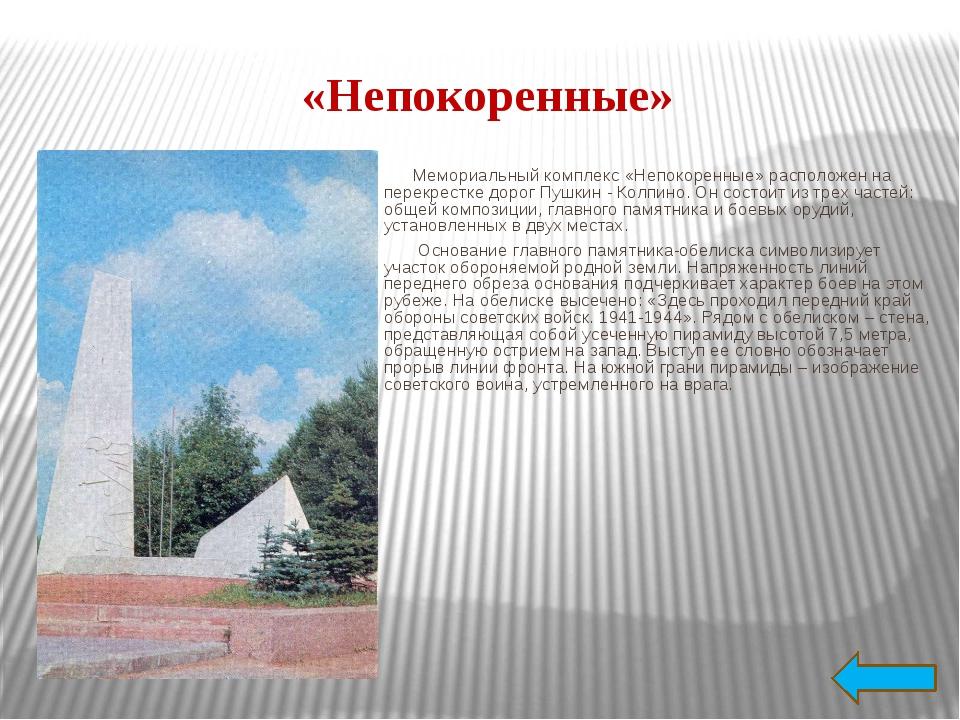 «Разорванное кольцо» Открытие памятника состоялось 29 октября 1966 года 25-ле...