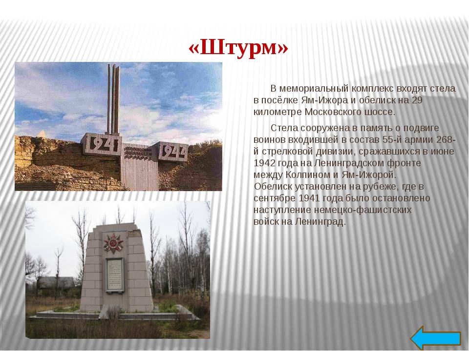 «Переправа» Монумент близ посёлка имени Морозова, посвящённый воинам-понтонер...