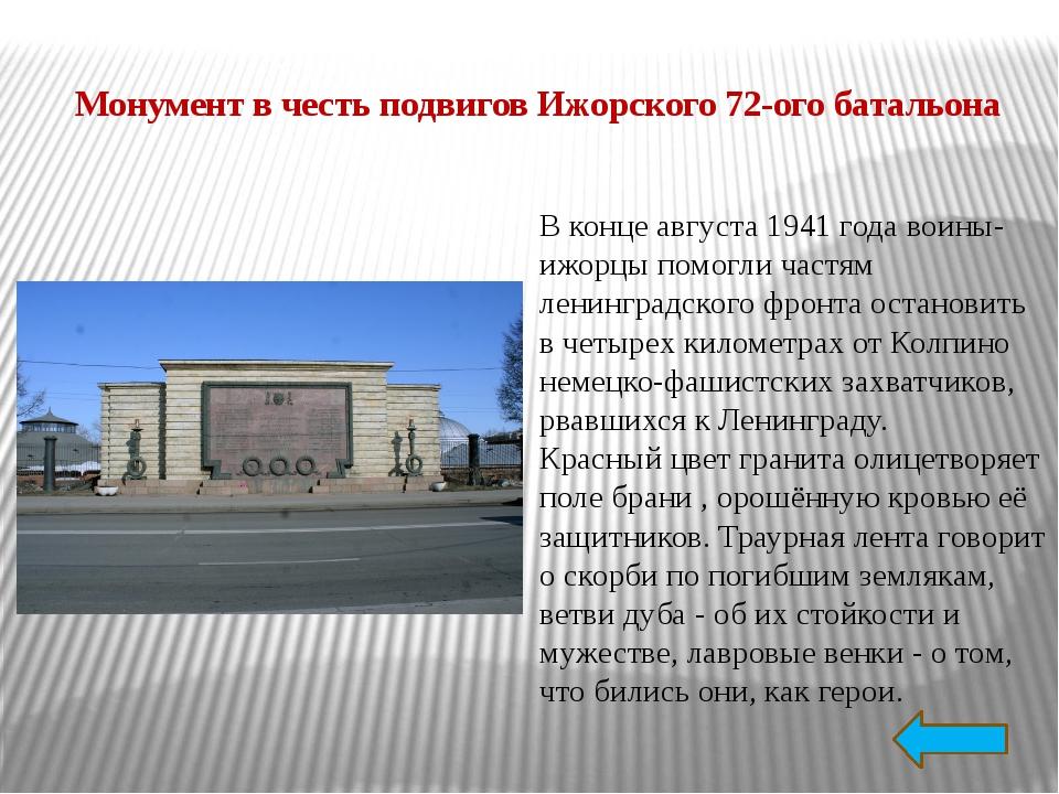 «Стальной путь» Мемориал сооружён в1973 годунажелезнодорожной станции Петр...