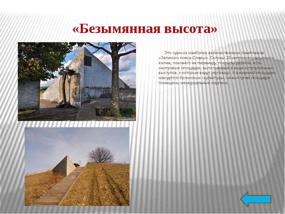 Памятник-стела «Войбокало» Стела на станции Войбокало, посвященна Дороге жизн...