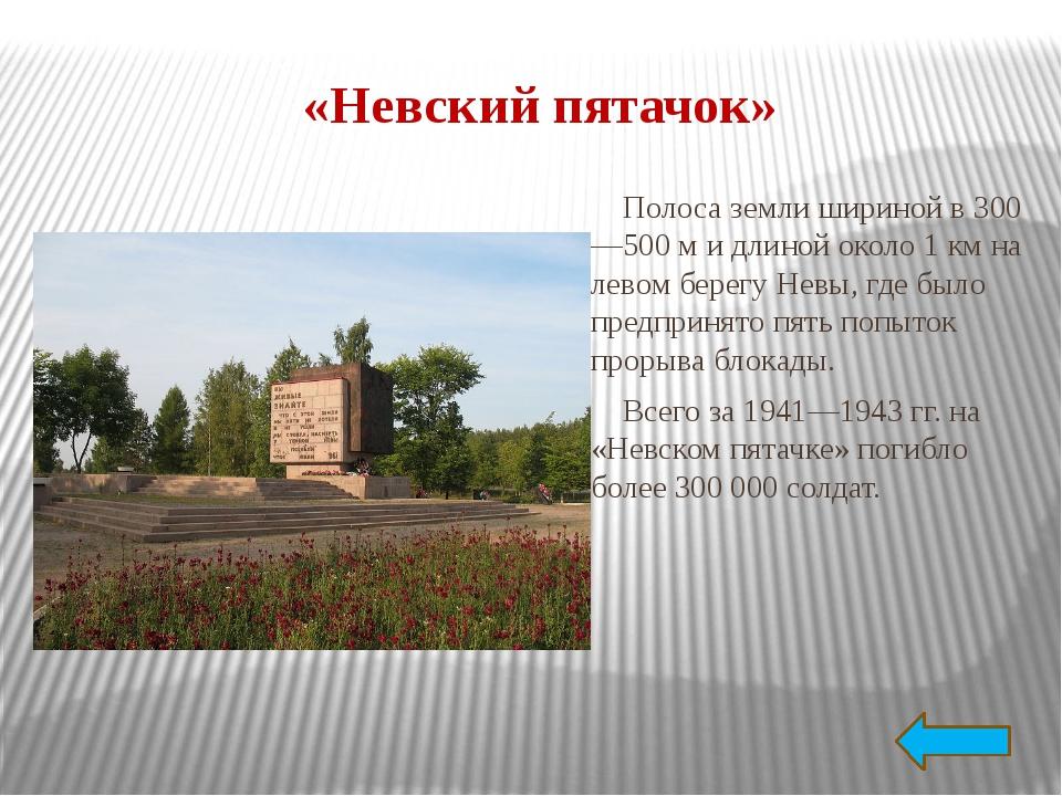 «Обелиск защитникам ленинграда» Установлен в 1946 году. Архитекторы: Л. Ю. Га...
