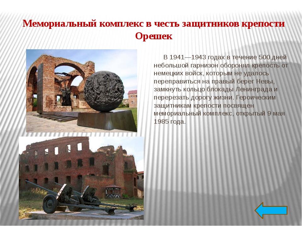 «Лемболовская твердыня» Находится на рубеже, где в сентябре1941 годачасти23...