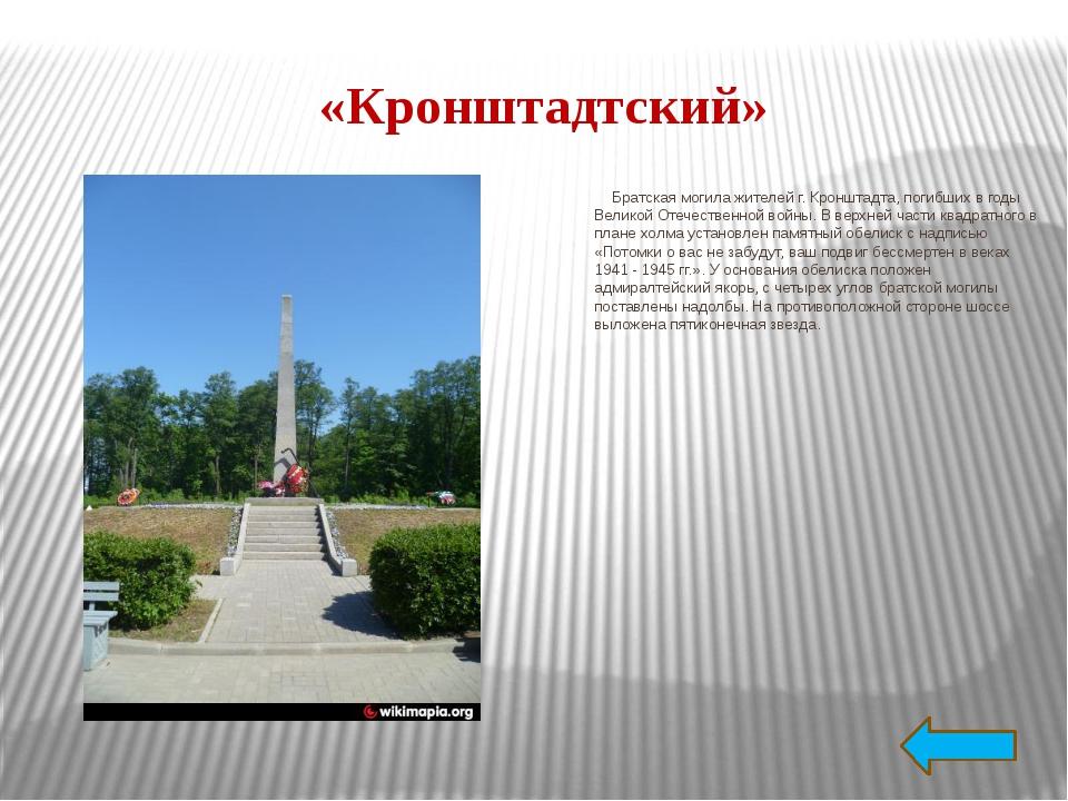 """Мемориальный комплекс включает 3 группы памятников Ансамбль """"Ораниенбаумский..."""