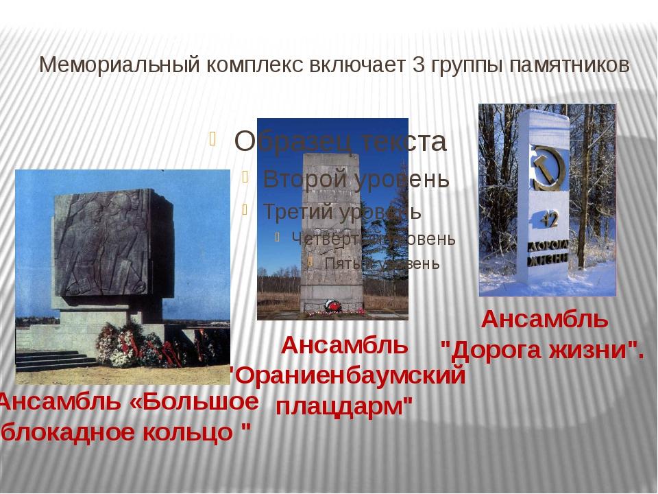 «Пулковский рубеж» В центре композиции расположено мозаичное панно, посвященн...