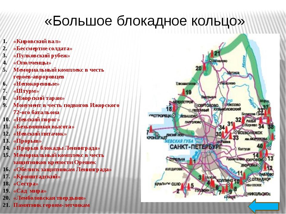 """«Катюша» На 17 км """"Дороги жизни"""" высится монумент. Он представляет собой наце..."""