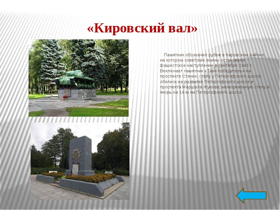 Мемориальные столбы на железнодорожном пути от Ленинграда до Ладожского озера...