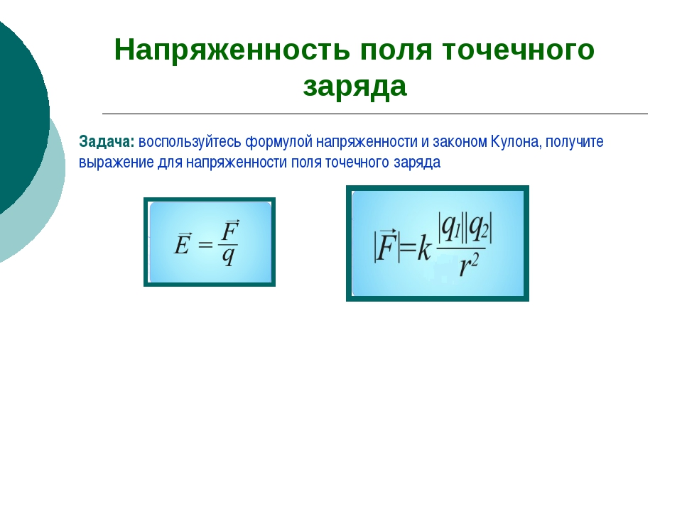 Напряженность поля точечного заряда Задача: воспользуйтесь формулой напряженн...