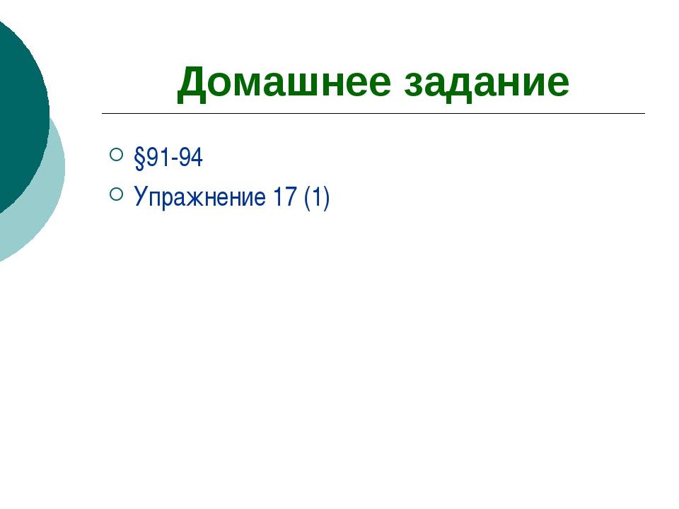 Домашнее задание §91-94 Упражнение 17 (1)