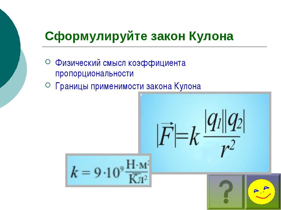 Сформулируйте закон Кулона Физический смысл коэффициента пропорциональности Г...