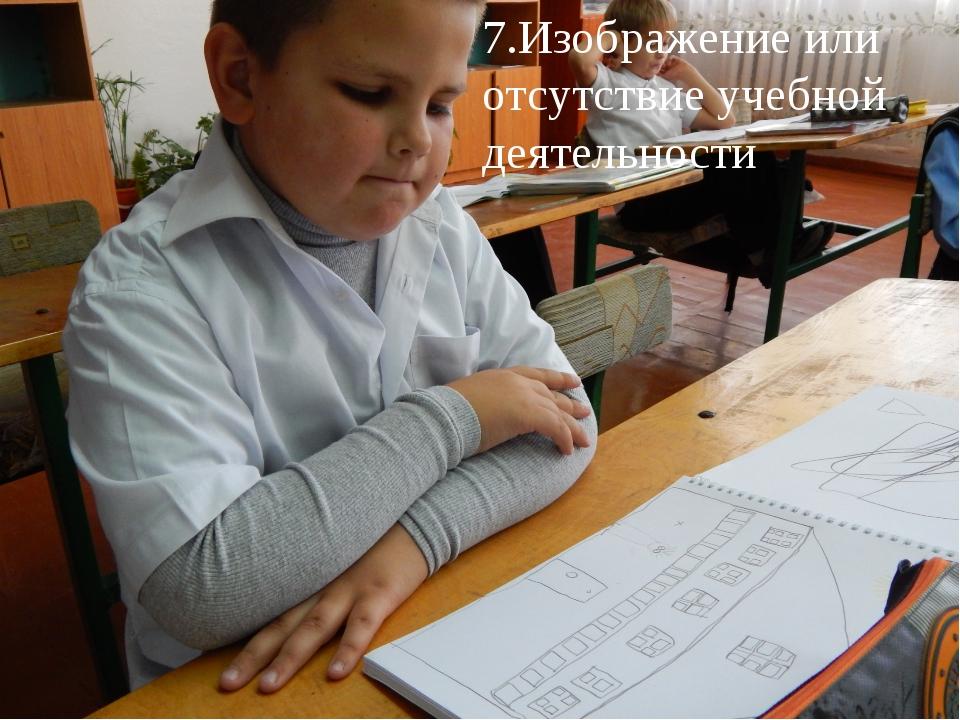 7.Изображение или отсутствие учебной деятельности