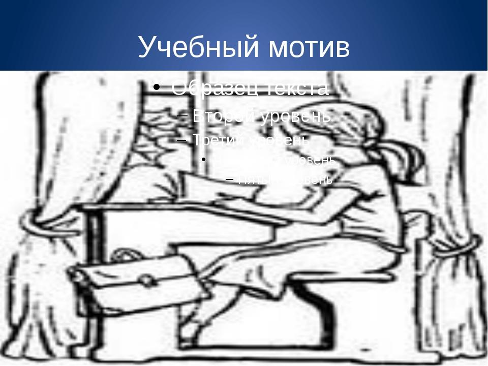 Учебный мотив