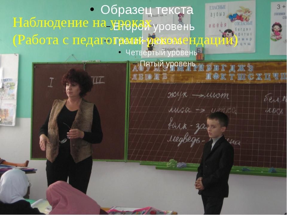 Наблюдение на уроках (Работа с педагогами-рекомендации)