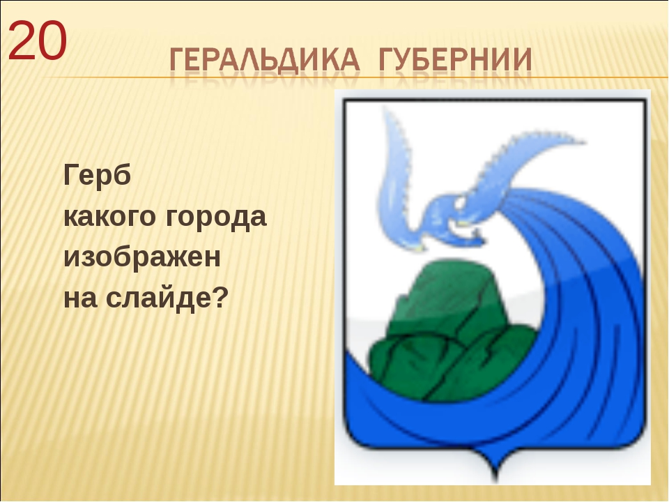 Герб какого города изображен на слайде? 20