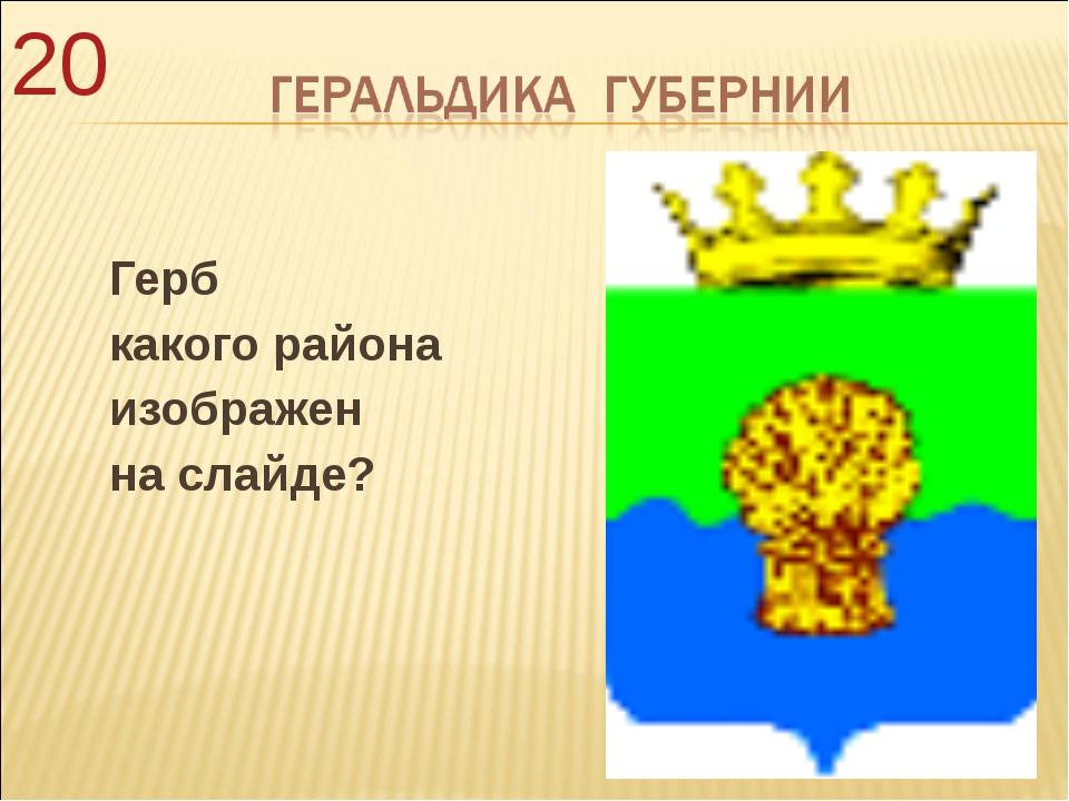 Герб какого района изображен на слайде? 20
