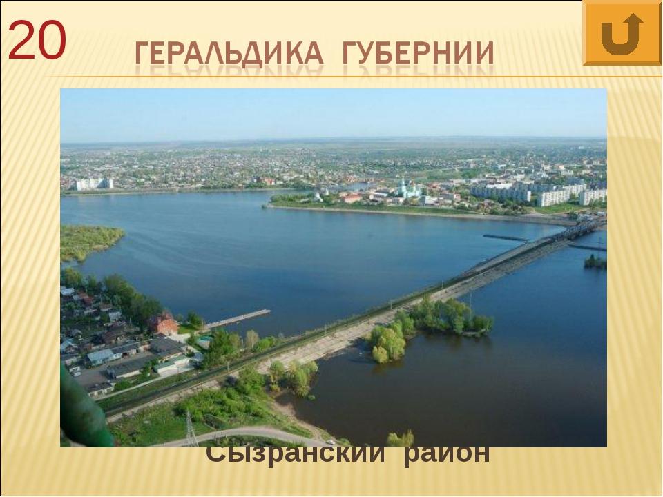 Сызранский район 20