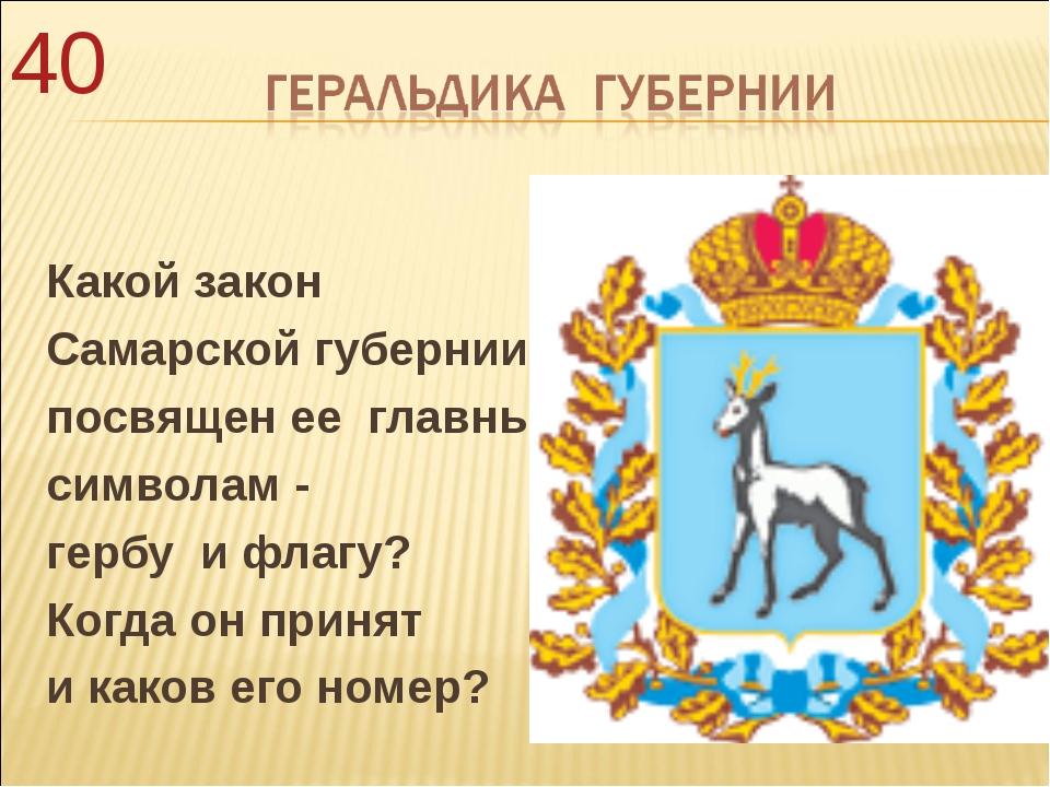 Какой закон Самарской губернии посвящен ее главным символам - гербу и флагу?...