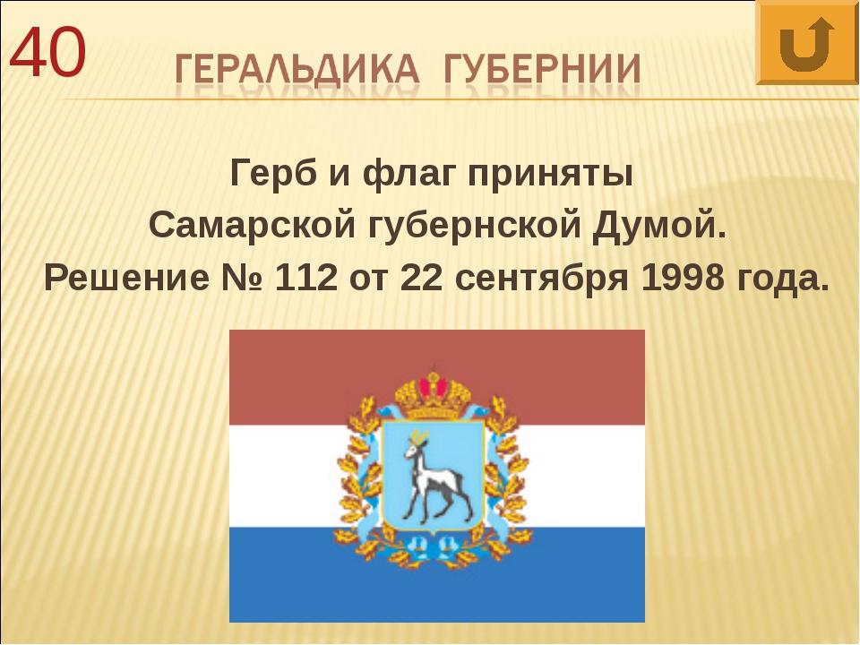 Герб и флаг приняты Самарской губернской Думой. Решение № 112 от 22 сентября...