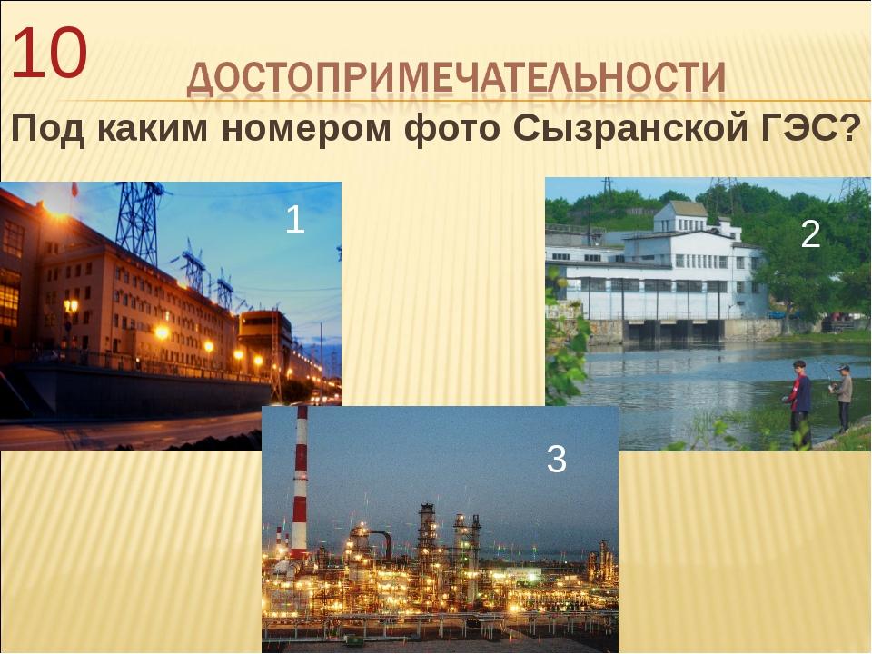 10 Под каким номером фото Сызранской ГЭС? 1 2 3